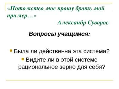 «Потомство мое прошу брать мой пример…» Александр Суворов Вопросы учащимся: Б...