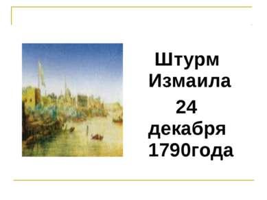 Штурм Измаила 24 декабря 1790года