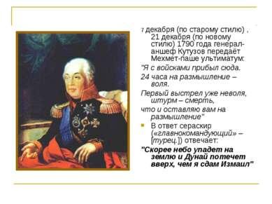 7 декабря (по старому стилю) , 21 декабря (по новому стилю) 1790 года генерал...