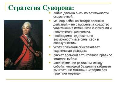 Стратегия Суворова: война должна быть по возможности скоротечной. маневр войс...