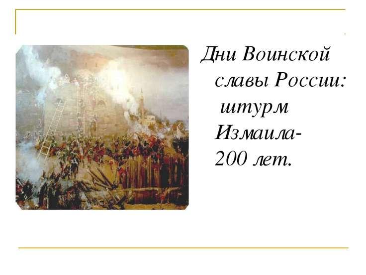 Дни Воинской славы России: штурм Измаила- 200 лет.