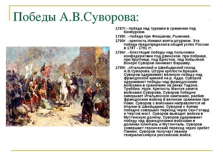 Победы А.В.Суворова: 1787г.- победа над турками в сражении под Кинбурном. 178...