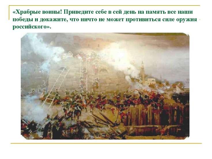 «Храбрые воины! Приведите себе в сей день на память все наши победы и докажит...