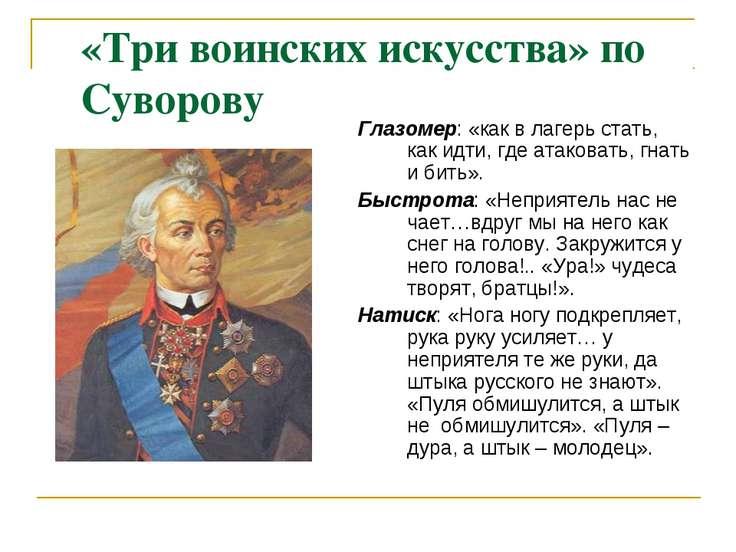«Три воинских искусства» по Суворову Глазомер: «как в лагерь стать, как идти,...