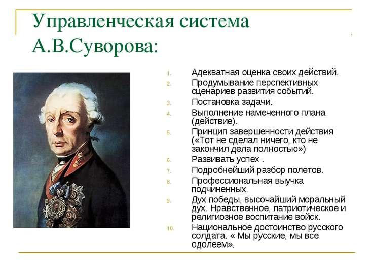 Управленческая система А.В.Суворова: Адекватная оценка своих действий. Продум...