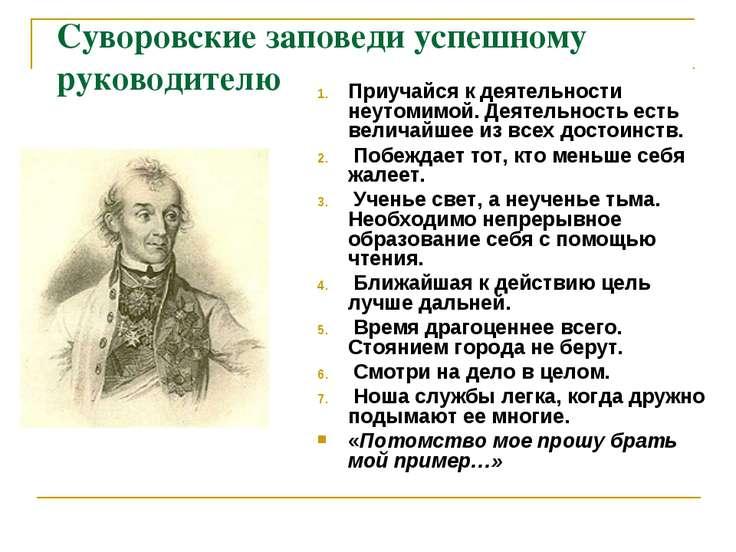 Суворовские заповеди успешному руководителю Приучайся к деятельности неутомим...