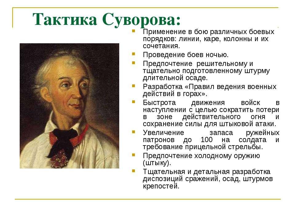 Тактика Суворова: Применение в бою различных боевых порядков: линии, каре, ко...