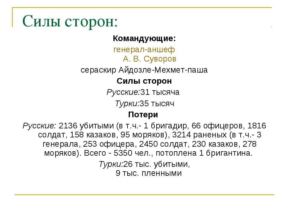 Силы сторон: Командующие: генерал-аншеф А. В.Суворов сераскир Айдозле-Мехмет...