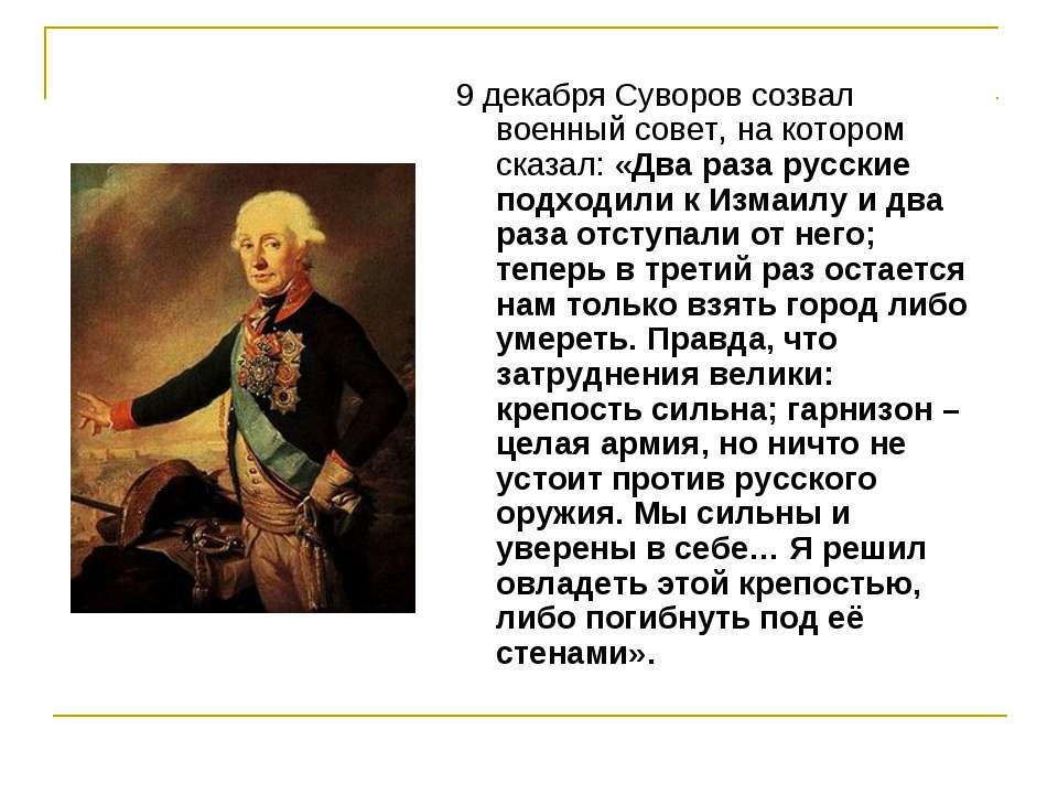 9 декабря Суворов созвал военный совет, на котором сказал: «Два раза русские ...