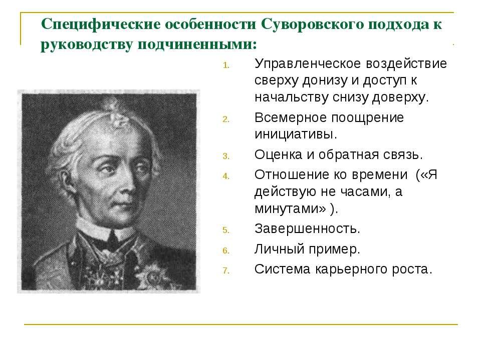 Специфические особенности Суворовского подхода к руководству подчиненными: Уп...