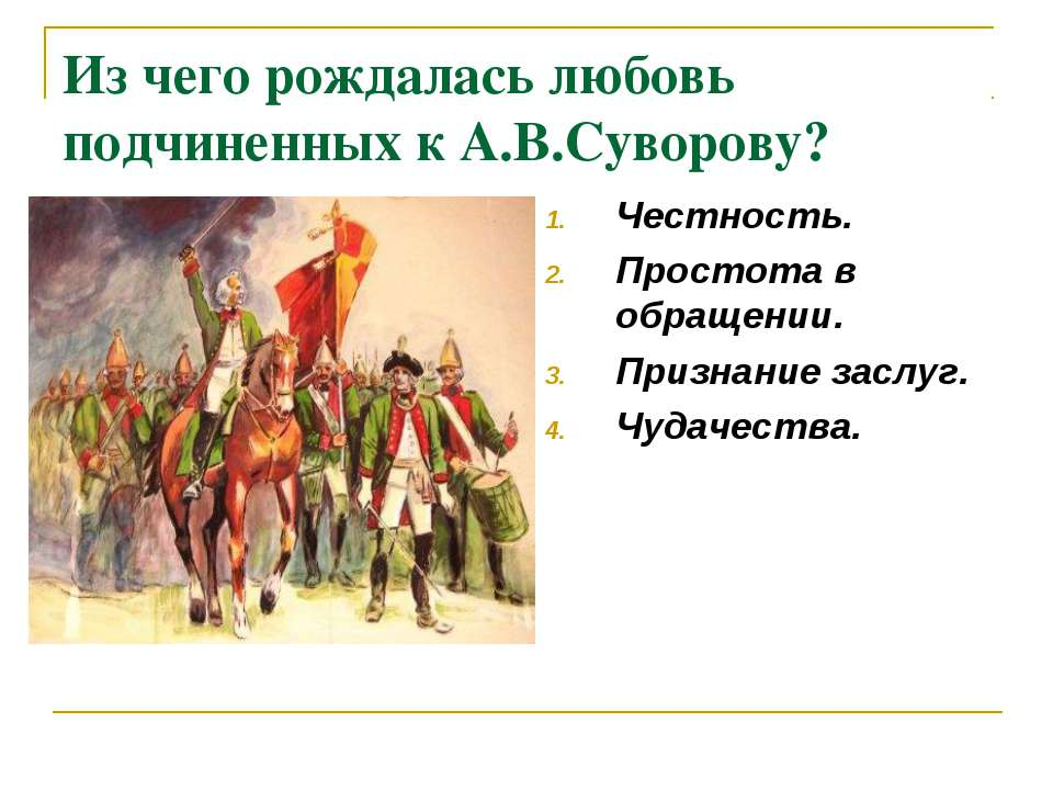 Из чего рождалась любовь подчиненных к А.В.Суворову? Честность. Простота в об...