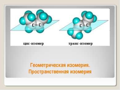 Геометрическая изомерия. Пространственная изомерия