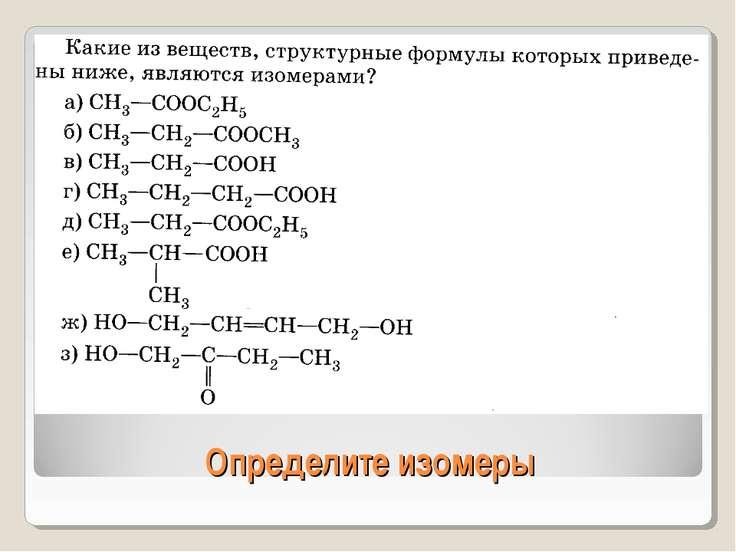 Определите изомеры