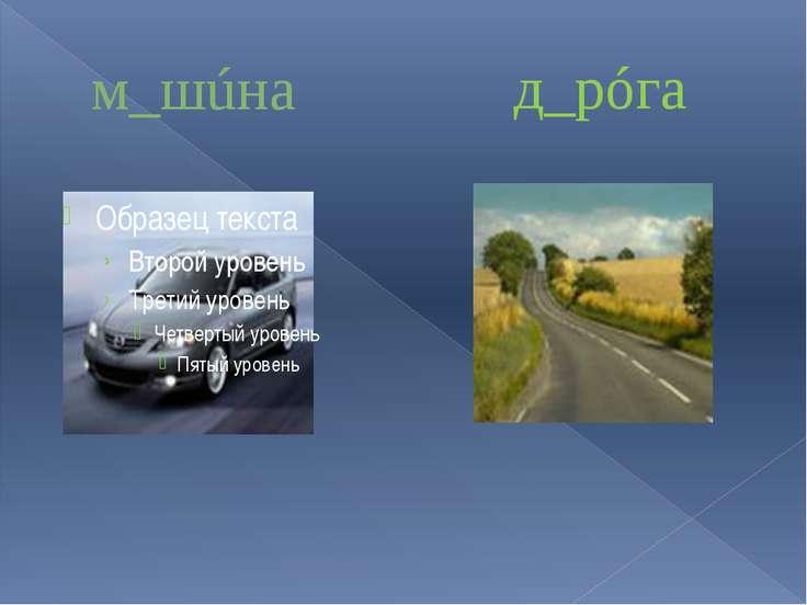 м_шúна д_рóга