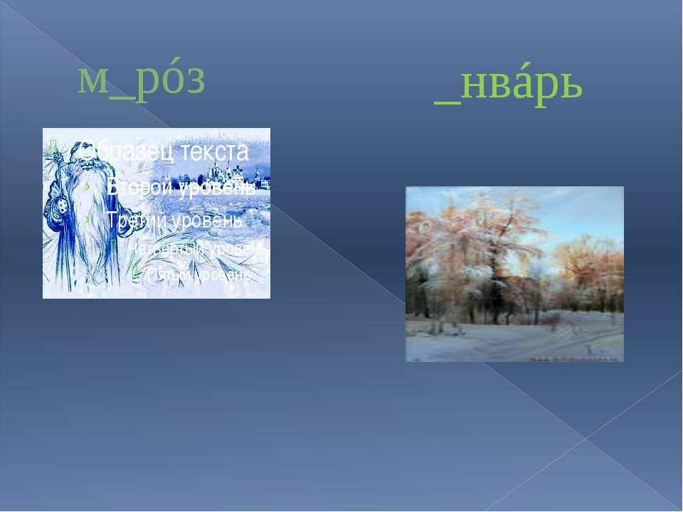 м_рóз _нвáрь