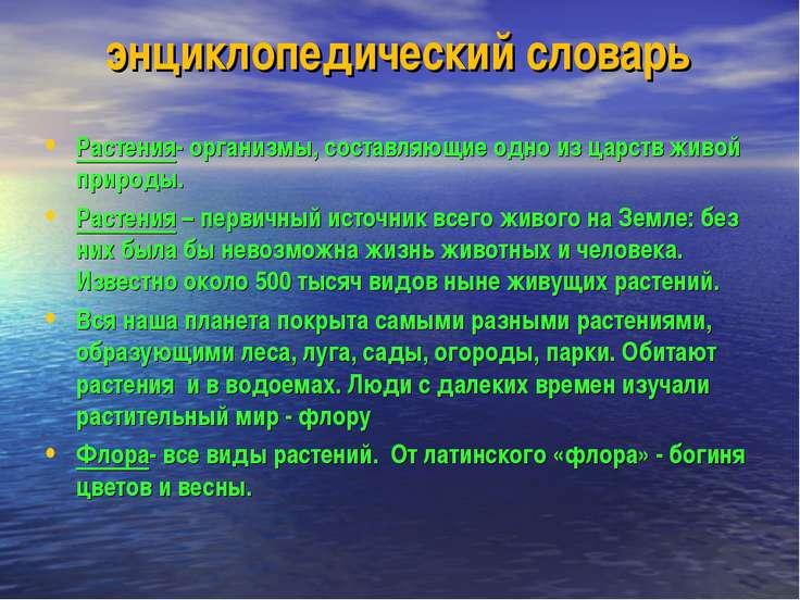 энциклопедический словарь Растения- организмы, составляющие одно из царств жи...