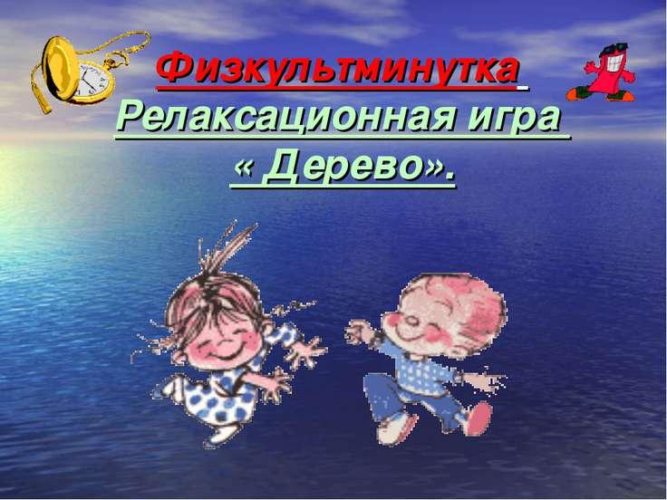 Физкультминутка Релаксационная игра « Дерево».