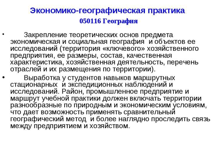 Экономико-географическая практика 050116 География Закрепление теоретических ...