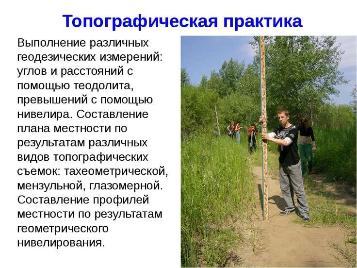Топографическая практика Выполнение различных геодезических измерений: углов ...