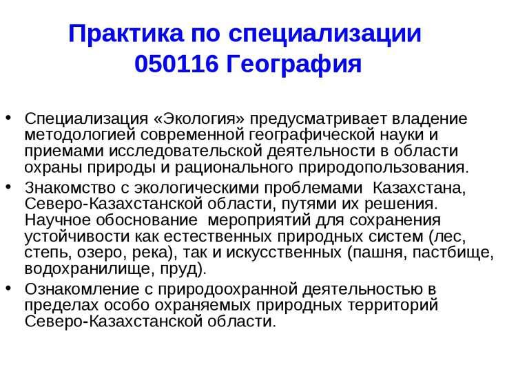 Практика по специализации 050116 География Специализация «Экология» предусмат...