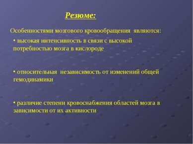 Резюме: Особенностями мозгового кровообращения являются: высокая интенсивност...
