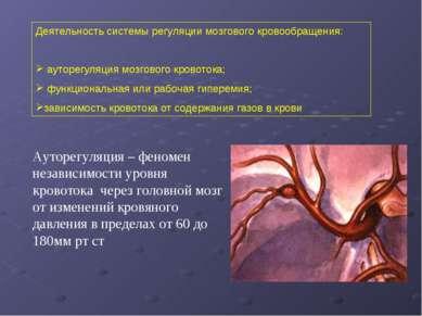 Деятельность системы регуляции мозгового кровообращения: ауторегуляция мозгов...