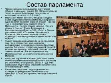 Состав парламента Члены парламента называются депутатами. Обычно в парламент ...