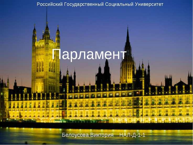 Парламент Белоусова Виктория НАЛ-Д-1-1 Российский Государственный Социальный ...