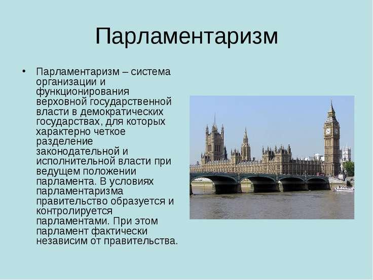 Парламентаризм Парламентаризм – система организации и функционирования верхов...