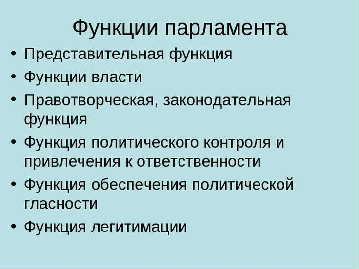 Функции парламента Представительная функция Функции власти Правотворческая, з...