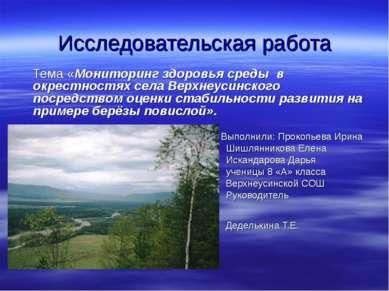 Исследовательская работа Тема «Мониторинг здоровья среды в окрестностях села ...
