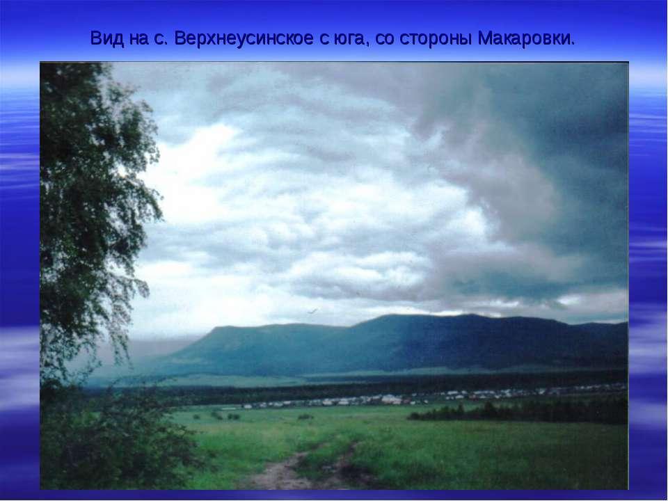 Вид на с. Верхнеусинское с юга, со стороны Макаровки.