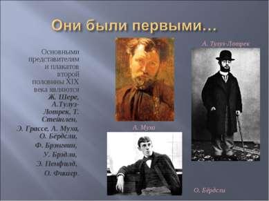 Основными представителями плакатов второй половины XIX века являются Ж. Шере,...