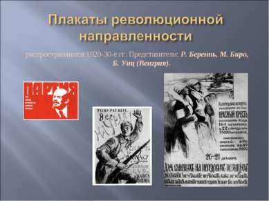 распространяются 1920-30-е гг. Представители: Р. Береннь, М. Биро, Б. Уиц (Ве...