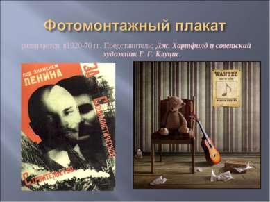 развивается в1920-70 гг. Представители: Дж. Хартфилд и советский художник Г. ...