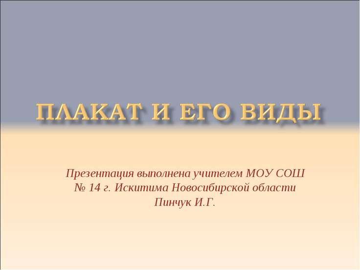 Презентация выполнена учителем МОУ СОШ № 14 г. Искитима Новосибирской области...