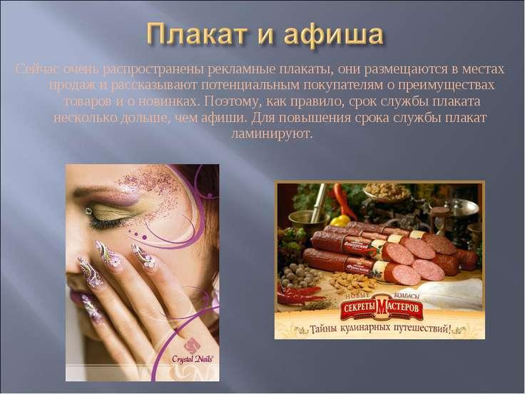 Сейчас очень распространены рекламные плакаты, они размещаются в местах прода...