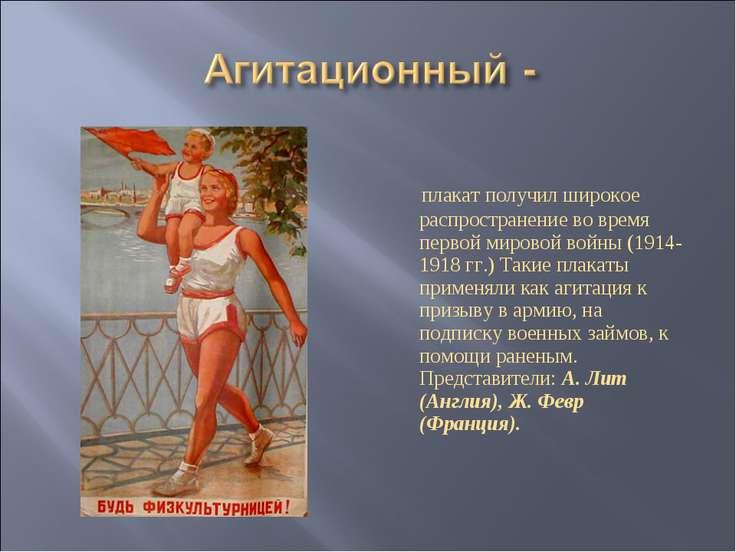 плакат получил широкое распространение во время первой мировой войны (1914-19...
