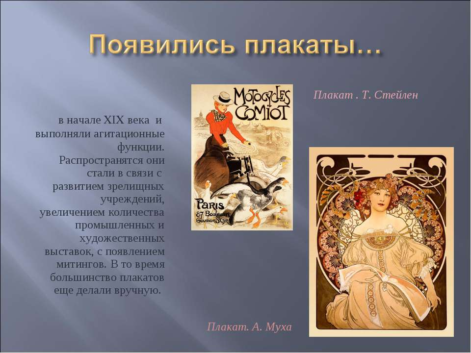 искусство плаката виды перевода
