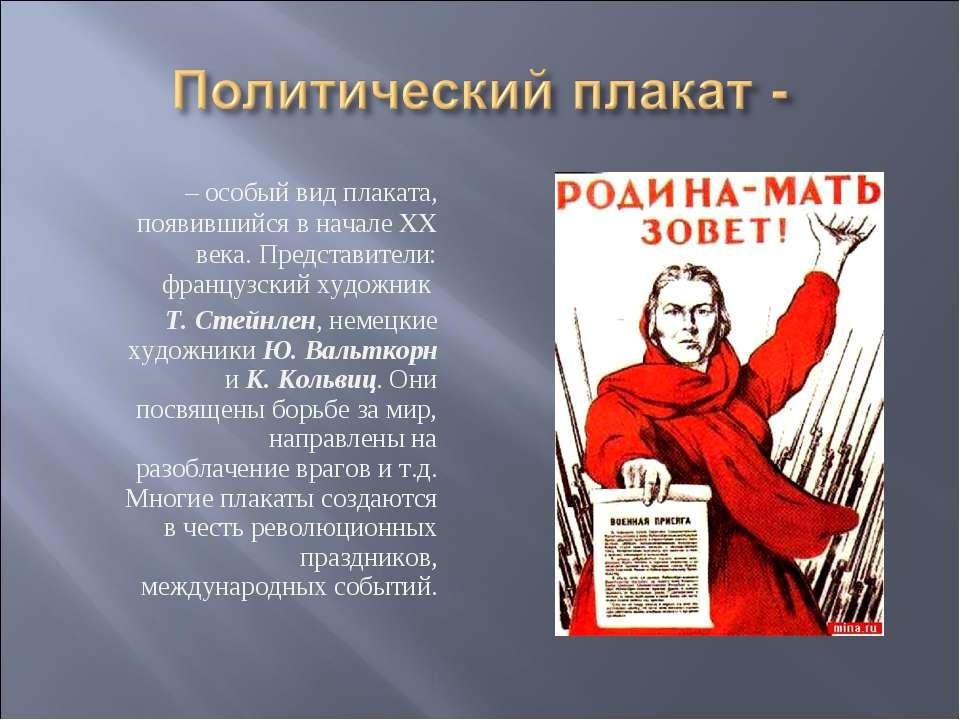 – особый вид плаката, появившийся в начале XX века. Представители: французски...