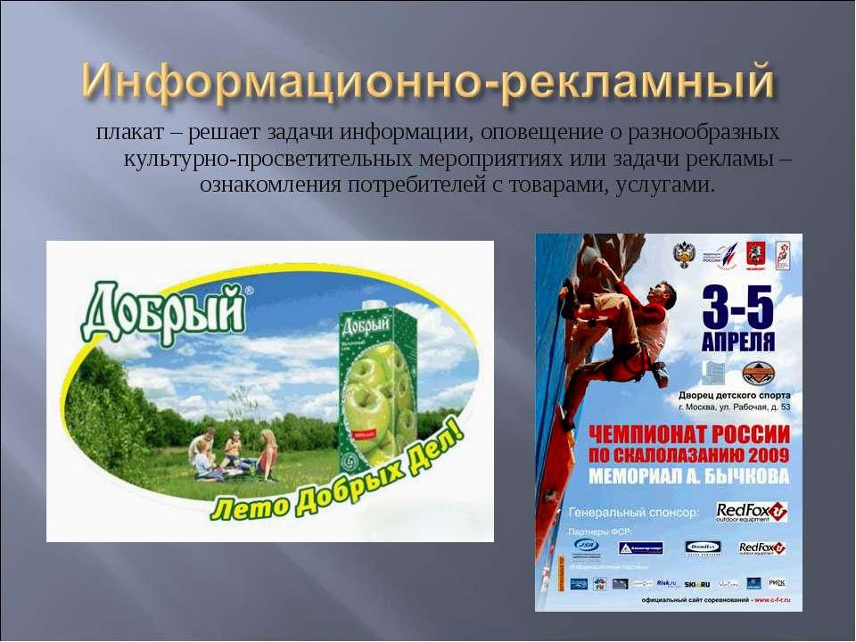 плакат – решает задачи информации, оповещение о разнообразных культурно-просв...
