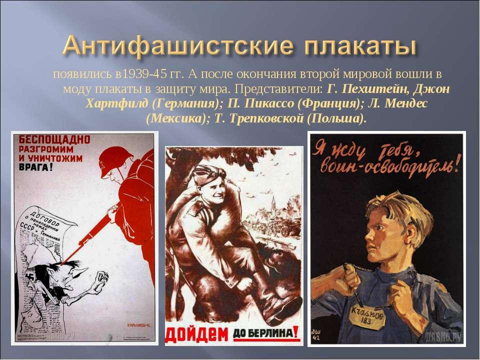 появились в1939-45 гг. А после окончания второй мировой вошли в моду плакаты ...