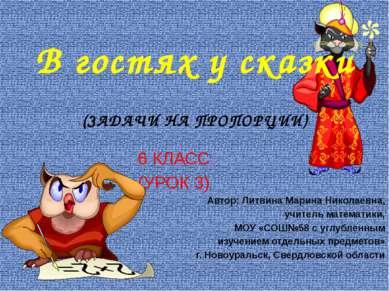 В гостях у сказки (ЗАДАЧИ НА ПРОПОРЦИИ) 6 КЛАСС (УРОК 3) Автор: Литвина Марин...