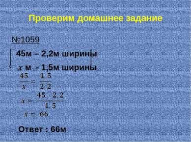 Проверим домашнее задание №1059 45м – 2,2м ширины x м - 1,5м ширины Ответ : 66м