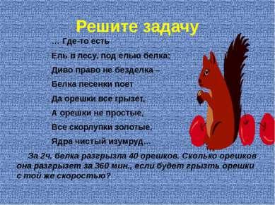 Решите задачу … Где-то есть Ель в лесу, под елью белка; Диво право не безделк...