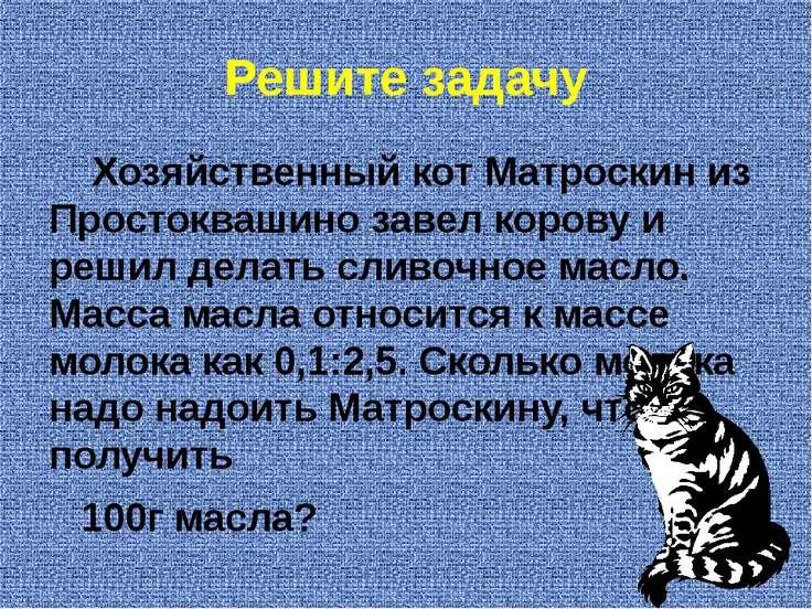 Решите задачу Хозяйственный кот Матроскин из Простоквашино завел корову и реш...