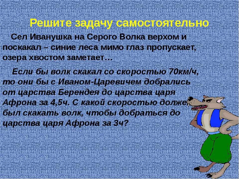 Решите задачу самостоятельно Сел Иванушка на Серого Волка верхом и поскакал –...
