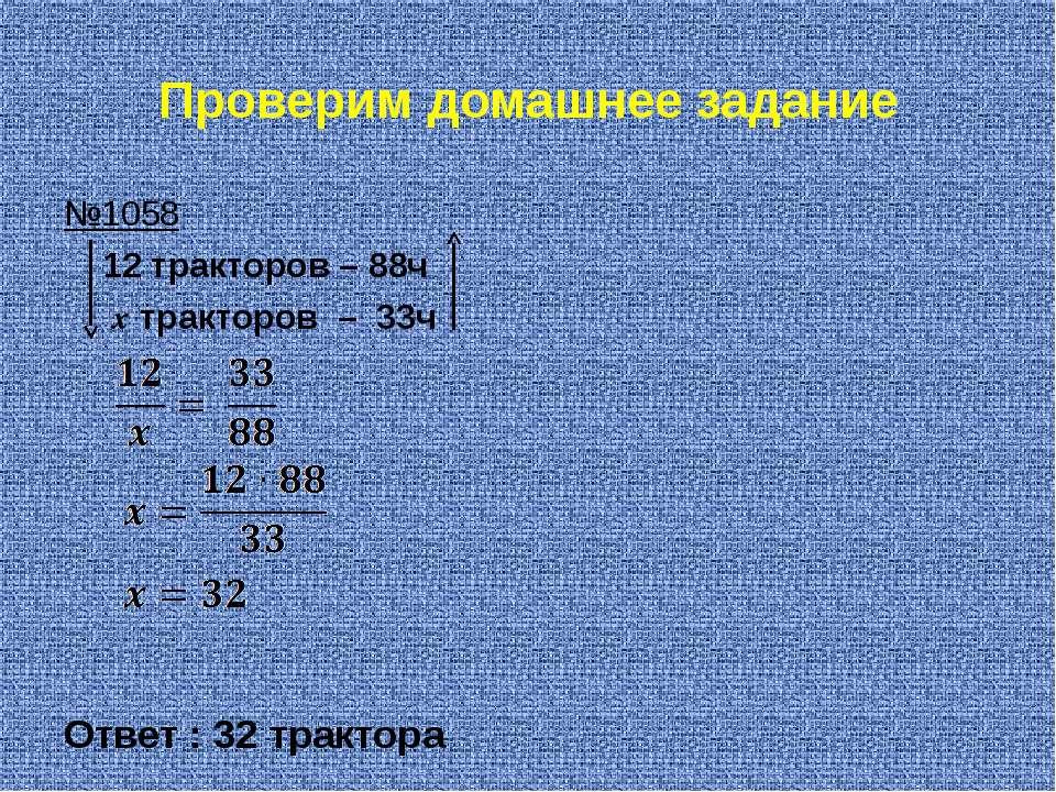 Проверим домашнее задание №1058 12 тракторов – 88ч х тракторов – 33ч Ответ : ...