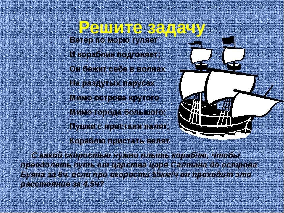 Решите задачу Ветер по морю гуляет И кораблик подгоняет; Он бежит себе в волн...