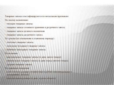 Товарные запасы классифицируются по нескольким признакам: По своему назначени...